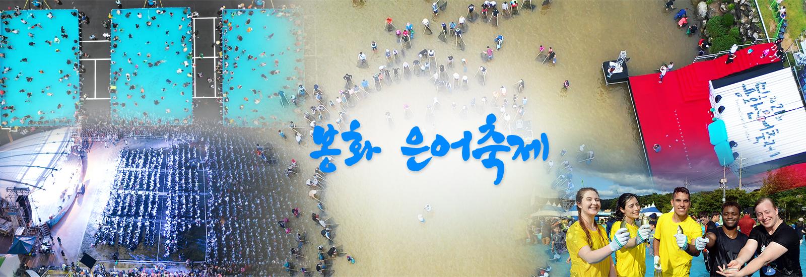 봉화은어축제 2020.08.01(토)~2020.08.09(일)