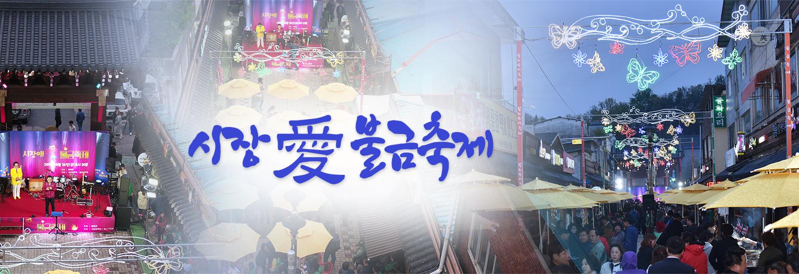 시장 愛 불금축제 미개최