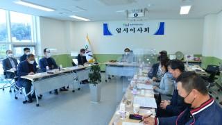 제1회 임시 이사회 개최