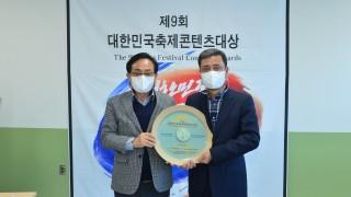 2021년 제9회 대한민국 축제 콘텐츠 대상 수상!!