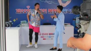 제22회 온라인 봉화은어축제(8.6) - 봉화 Tok Talk! 1