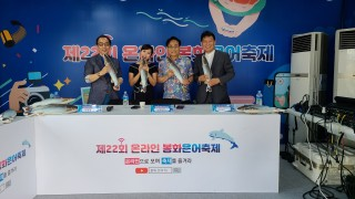 제22회 온라인 봉화은어축제(8.4) - 봉화문화관광 축제포럼