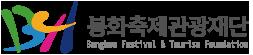 봉화축제관광재단